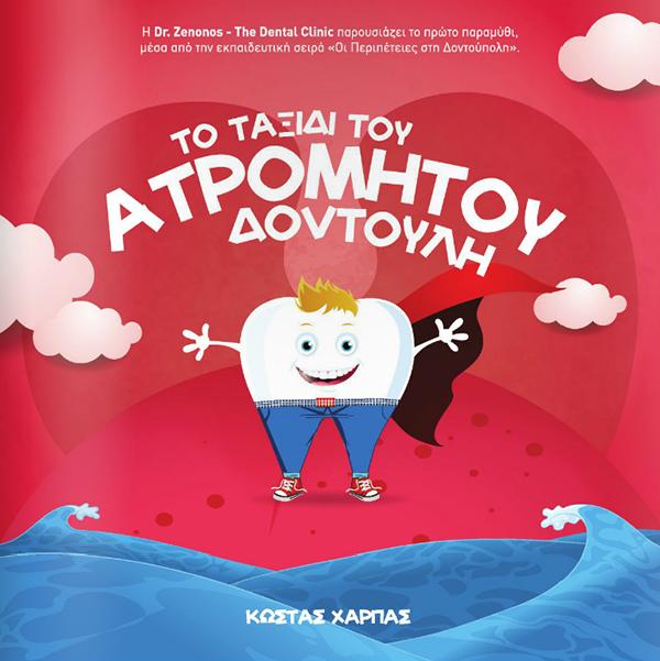 To-taxidi-tou-Atromitou-Dontouli-icon1
