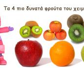 Τα 4 πιο δυνατά φρούτα του χειμώνα