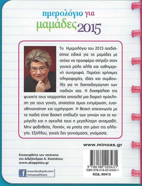 AlexandraKappatou-Hmerologio-gia-mamades-2015-icon2