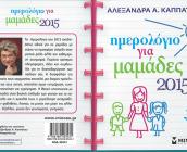 «ημερολόγιο για μαμάδες 2015» από την ψυχολόγο Αλεξάνδρα Α. Καππάτου