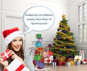 Συμβουλές για ασφαλείς αγορές παιχνιδιών τα Χριστούγεννα