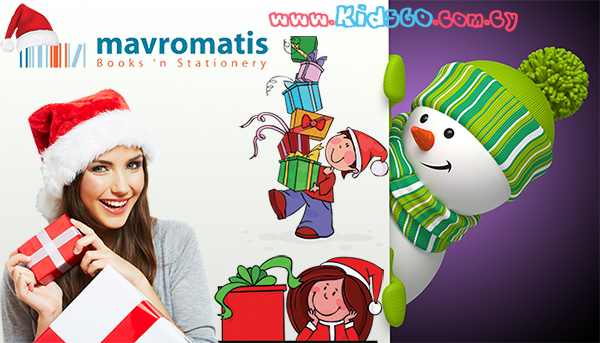 Christmas-diagonismos-mavromatis-2014-icon2