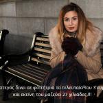 Άστεγος δίνει σε φοιτήτρια τα τελευταία του 3 ευρώ και εκείνη του μαζεύει 27 χιλιάδες!