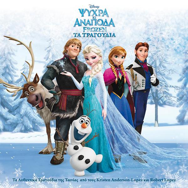 Frozen-sing-icon1