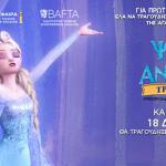 Ψυχρά και Ανάποδα, Τραγουδιστά (Frozen – Sing Along Version)