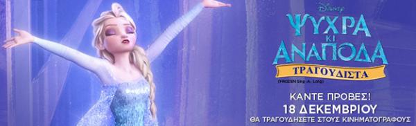Frozen-sing-icon3