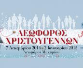 07 Δεκ – 02 Ιαν: Λεωφόρος Χριστουγέννων στην Λευκωσία