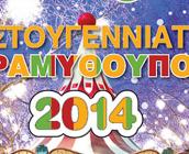 Χριστουγεννιάτικη Παραμυθούπολη Λευκωσίας 2014