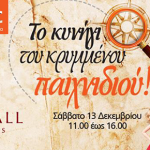 Let's Play! Το κυνήγι του κρυμμένου θησαυρού στο The Mall of Cyprus