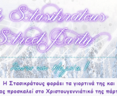 Η Στασικράτους φοράει τα γιορτινά της και σας προσκαλεί στο Χριστουγεννιάτικό της πάρτι!