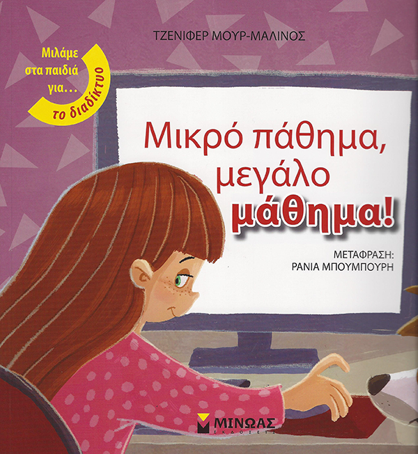 book-diadiktio-paidia-icon2