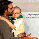 Ο μικρός Τζέι και ο Γιώργος Σαμαράς βραβεύτηκαν και συγκίνησαν στην τελετή του ΠΣΑΤ