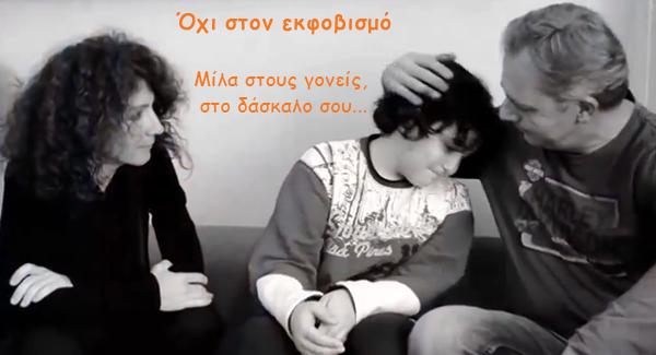 sxolikos-ekfovismos-icon4