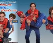 Ο Νικολάκης και ο… δίδυμος αδελφός του!