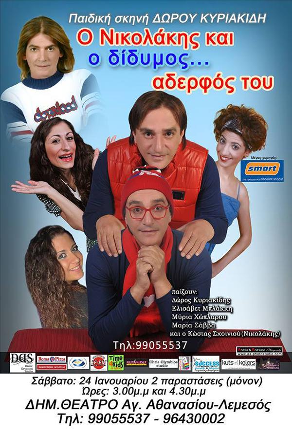 Nikolakis-didimos-adelfos-icon2