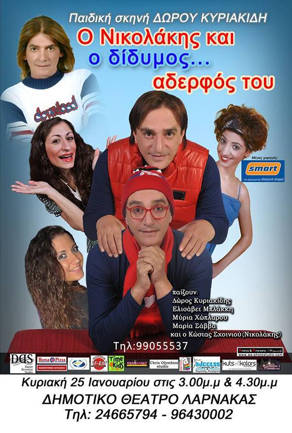 Nikolakis-didimos-adelfos-icon4