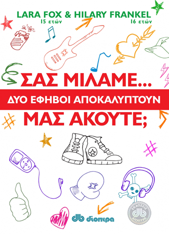 Sas-milame-mas-akoute-icon3
