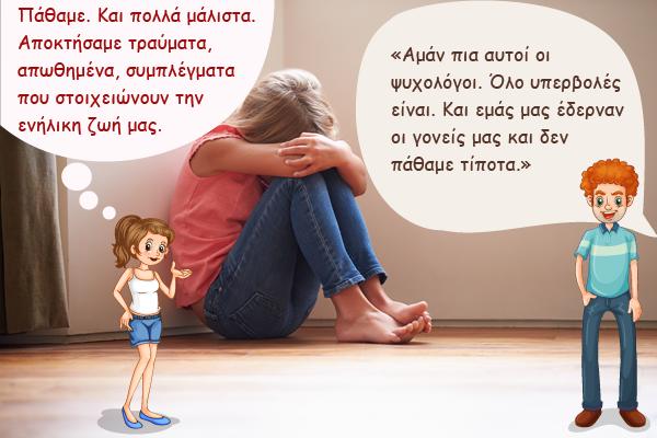 paidia-ksilo-goneis-icon3