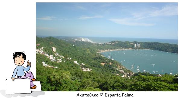 Acapulco-Esparta-Palma