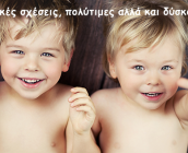 Αδελφικές σχέσεις, πολύτιμες αλλά και δύσκολες…