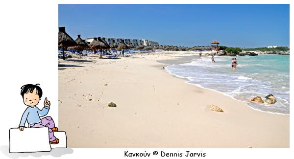 Cancun-Dennis-Jarvis