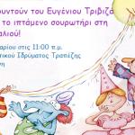 Η Χαρά και το Γκουντούν του Ευγένιου Τριβιζά μάς ταξιδεύουν με το ιπτάμενο σουρωτήρι στη Χώρα του Καρναβαλιού!