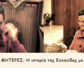 Αφιέρωμα στις ΜΗΤΕΡΕΣ: H ιστορία της Ελληνίδας με τις 500 κόρες