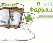 Ο μικρός Φαρμακοποιός …σε πακέτο των 10 παραμυθιών