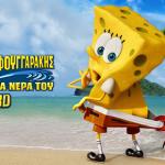 Μπομπ Ο Σφουγγαράκης: Έξω Απ' Τα Νερά Του (Bob Movie: Sponge Out of Water)