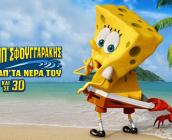 bob-sfoungarakis-exo-apta-nera-tou-icon2