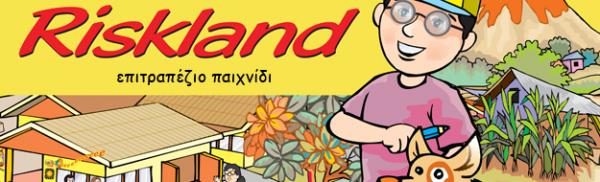 Riskland: Μαθαίνουμε για την πρόληψη των καταστροφών μέσα από το παιχνίδι
