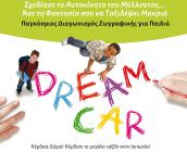 Διαγωνισμός Ζωγραφικής Τoyota Dream Car Art Contest
