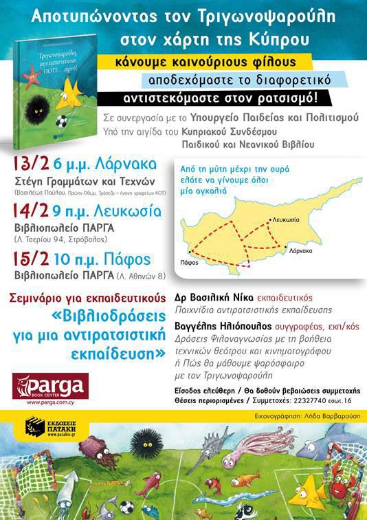trigonopsaroulis-Cyprus-Parga-icon1