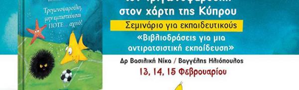 «Βιβλιοδράσεις για μια αντιρατσιστική εκπαίδευση» – Σεμινάρια για εκπαιδευτικούς στην Κύπρο