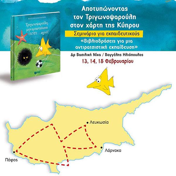 trigonopsaroulis-Cyprus-Parga-icon3