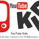 YouTube Kids: Η εφαρμογή για παιδιά θα κάνει ντεμπούτο στις 23 Φεβρουαρίου για Android συσκευές
