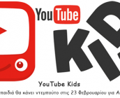 YouTube Kids, η εφαρμογή θα κάνει ντεμπούτο στις 23 Φεβρουαρίου για Android συσκευές