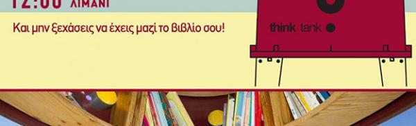 Θεσσαλονίκη: Μία δεξαμενή μούστου έγινε η πρώτη δημόσια ανταλλακτική βιβλιοθήκη!