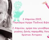 2 Απριλίου 2015, Παγκόσμια Ημέρα Παιδικού Βιβλίου
