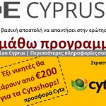 Code Cyprus 2015: Εμπνέοντας Μαθητές Γυμνασίων και Λυκείων να μάθουν την Επιστήμη των Υπολογιστών!