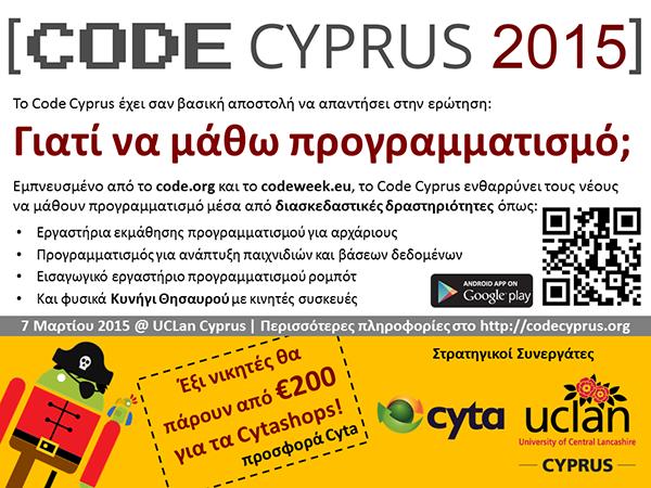 Code-Cyprus-2015-icon2