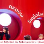 Future Library: H ελληνική βιβλιοθήκη που βραβεύτηκε από το Ίδρυμα Γκέιτς με 1 εκ. δολάρια δείχνει το μέλλον