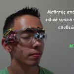 Η Ελλάδα του μέλλοντος: Μαθητής από την Αρτα έφτιαξε ειδικά γυαλιά για τυφλούς και τον αποθεώνει η Google [εικόνες]
