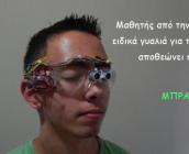 Μαθητής από την Αρτα έφτιαξε ειδικά γυαλιά για τυφλούς και τον αποθεώνει η Google