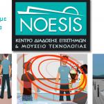 Noesis: Ταξίδι στη γνώση – κινούμενα σχέδια