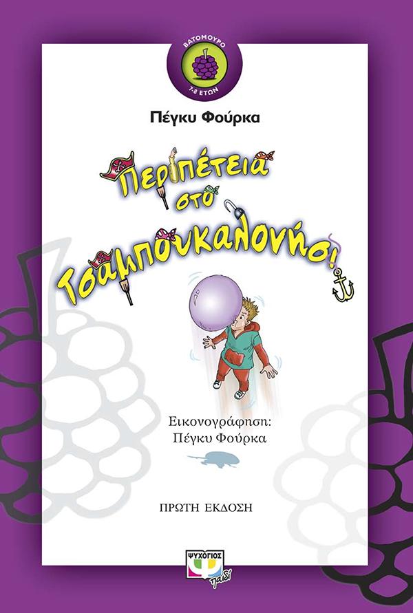Peripeteia-sto-Tsampoukalonisi-icon4
