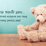 Σε αγαπώ παιδί μου… Ένα συγκλονιστικό κείμενο για τους ηλικιωμένους γονείς μας!