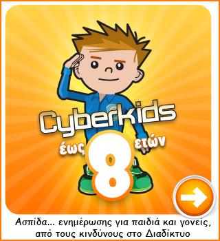 cyberkids_1