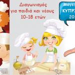 3ος Παγκύπριος Διαγωνισμός Κυπριακής Μαγειρικής και Ζαχαροπλαστικής «Μαγειρεύω Κυπριακά», για παιδιά και νέους 10-18 ετών.