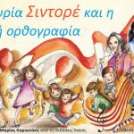 Η κυρία Σιντορέ και η μουσική ορθογραφία. Βιβλίο με CD για να μάθουν τα παιδιά ορθογραφία τραγουδώντας!
